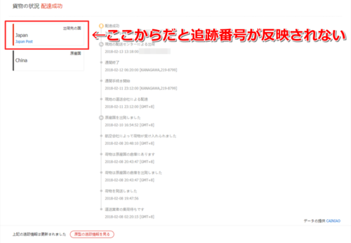 AliExpress_China Post _Tracking _0002.png