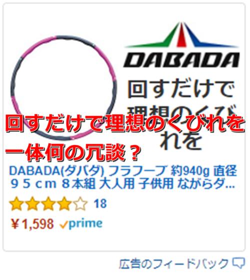 Amazon  DABADA フラフープ.png