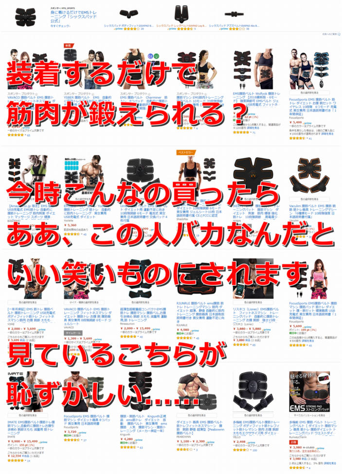 Amazon co jp  ems 腹筋.png