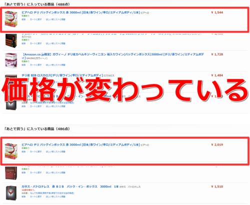 Amazon co jp_あとで買う.png
