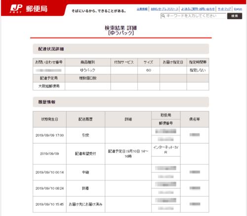 検索結果 詳細 - 日本郵便.png
