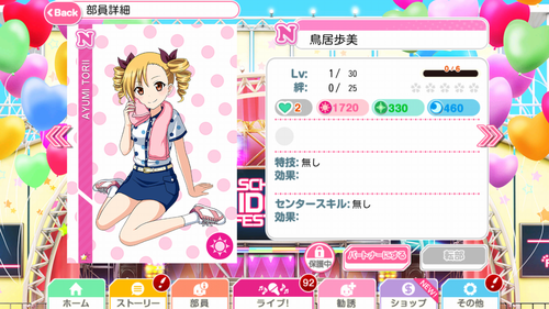 torii_ayumi_normal.png